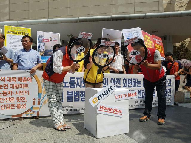 민주노총서비스연맹과 을살리기국민운동본부 등 노동, 시민단체들이 25일 서울 구로구 이마트 구로점 앞에서 기자회견을 열고 '(대형마트)불법행위·갑질신고센터' 출범을 알렸다. 방준호 기자 whorun@hani.co.kr