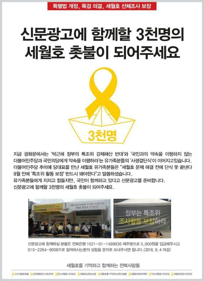 '세월호를 기억하고 함께하는 전북사람들'이 만든 모금 홍보물. 세월호 전북사람들 제공