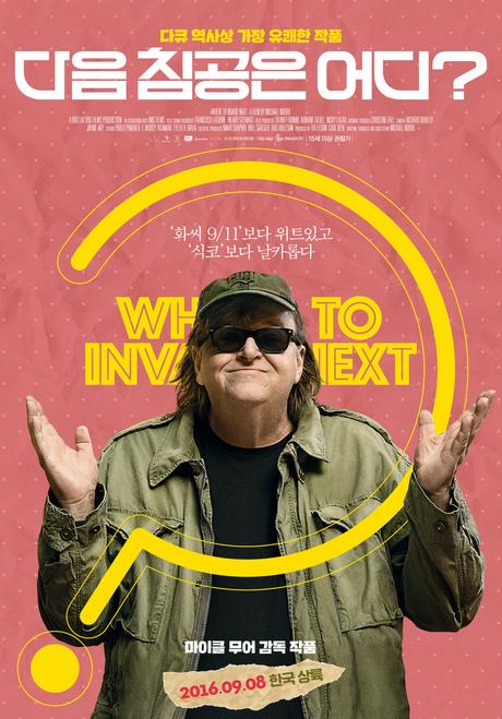 '헬조선'을 비웃는 유쾌한 다큐멘터리 : 영화·애니 : 문화 : 뉴스 : 한겨레