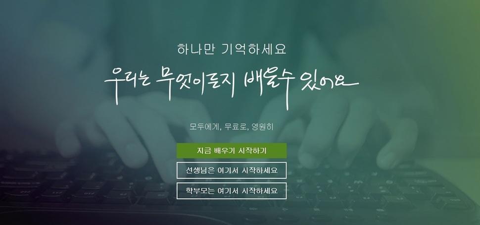 온라인에서 열린 강의를 제공하는 '칸 아카데미'(한국어) 누리집 갈무리.