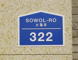 '그랜드 하얏트 서울'의 지하 1층에 걸린 주소 표지판.