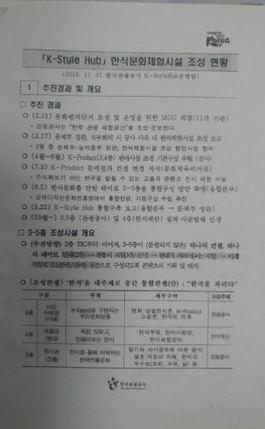 도종환 더불어민주당 의원이 4일 공개한 한국관광공사의 2015년 12월1일 문건