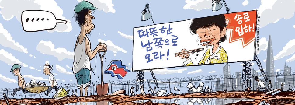 무작정 남으로 오라고?…박 대통령의 허망한 북 붕괴론