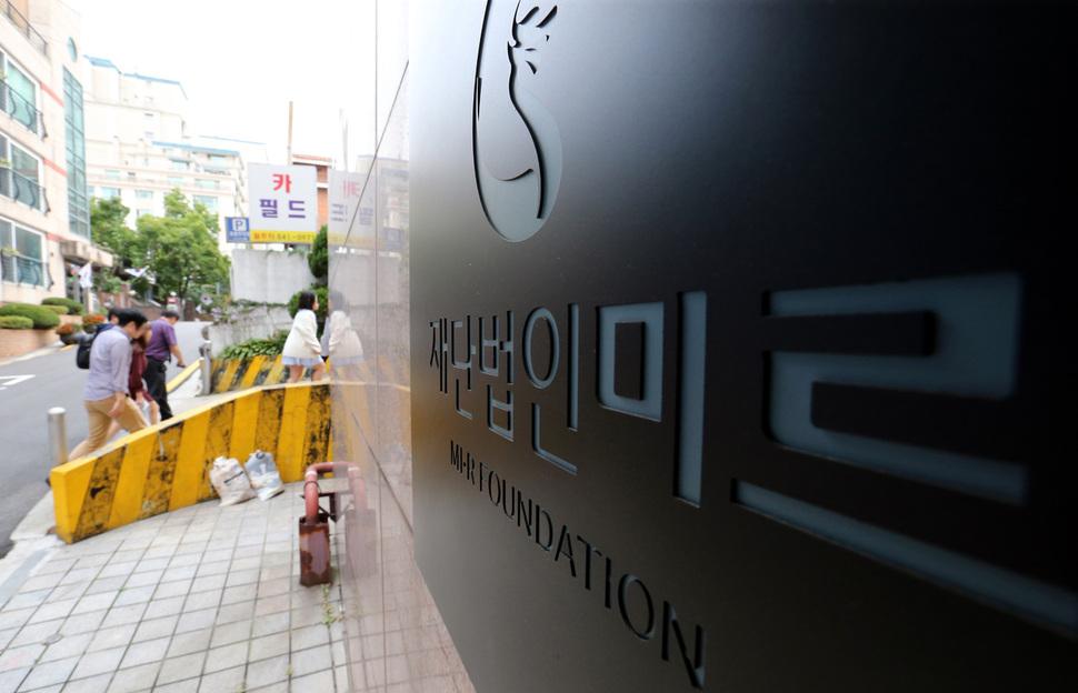지난 9월30일 낮 서울 강남구 논현동 미르재단 앞에서 점심식사를 마친 직원들이 사무실로 들어가고 있다. 김태형 기자 xogud555@hani.co.kr