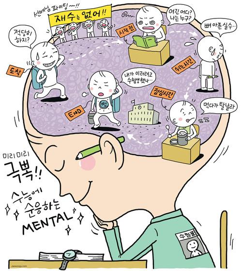 실력만큼 중요한 거? '멘탈 관리'지~ : 교육 : 사회 : 뉴스 : 한겨레