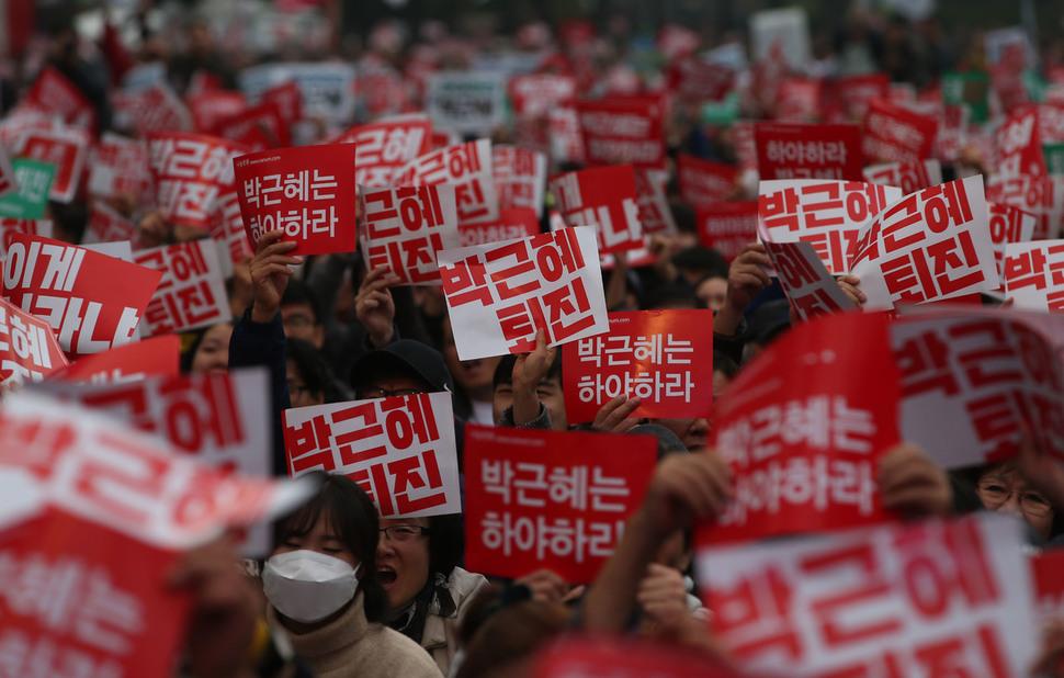 이제 '명예혁명'의 시간이다 : 정치일반 : 정치 : 뉴스 : 한겨레