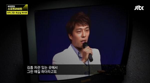 김동성이 장시호의 '강릉시청 빙상팀' 감독 자리 제안을 거절한 것을 처음 보도한 JTBC '이규연의 스포트라이트'의 한 장면. JTBC 갈무리
