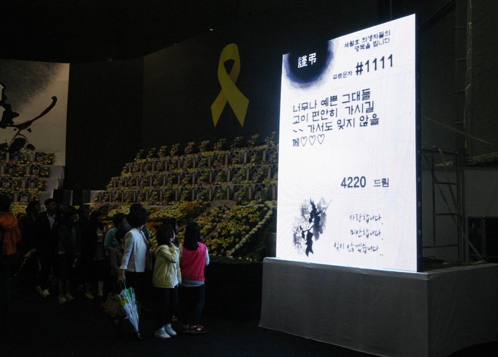 지난 2014년 5월 경기 안산 세월호 합동분향소를 찾은 추모객들이 전광판에 나온 추모 메시지를 바라보고 있다. 연합뉴스