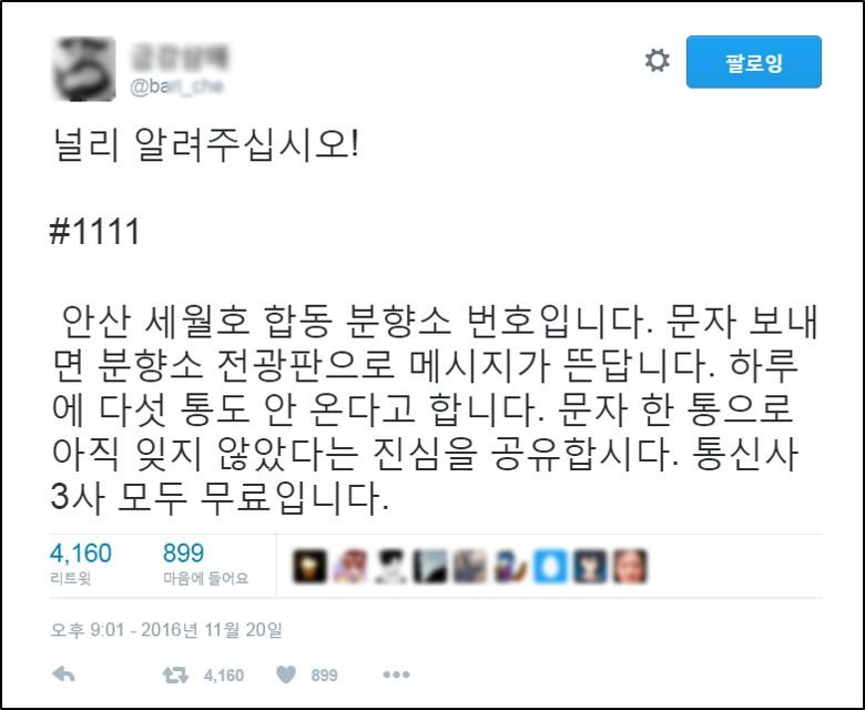 한 누리꾼(@ba******)이 자신의 트위터에 안산시 세월호 분향소에 추모 메시지를 보내자는 제안을 올렸다. 트위트 갈무리