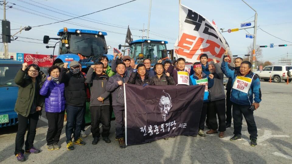 트랙터를 몰고 충남 당진시에 도착한 전봉준 투쟁단 서군이 23일 오후 2시30분께 점심 식사를 마친 뒤 기념사진을 찍고 있다.