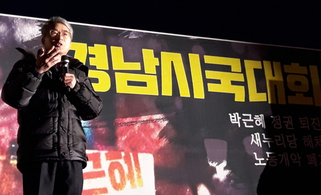 박종훈 경남도교육감이 3일 경남시국대회에 자유발언자로 나서 국정교과서를 반드시 막겠다고 말했다.