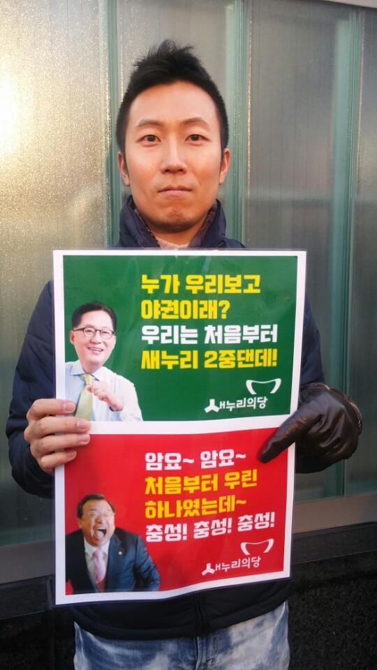 3일 신준철씨가 박근혜 대통령 탄핵안 처리에 미온적인 정치인을 비판하는 손팻말을 들고 서 있다. 사진 고한솔 기자