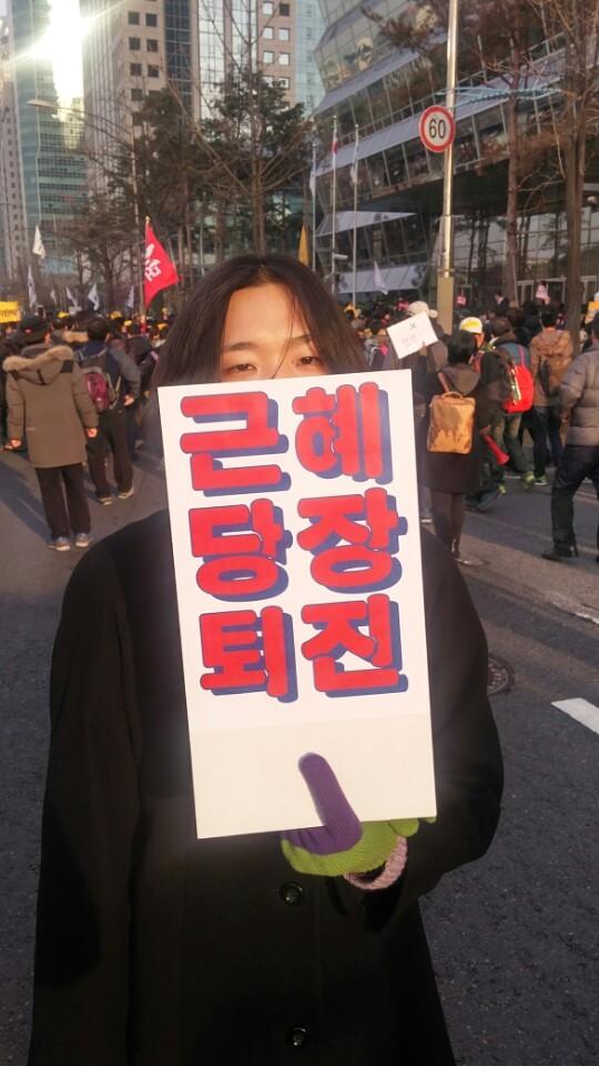 3일 이누리씨가 박근혜 대통령 퇴진을 요구하는 손팻말을 들고 서 있다. 사진 고한솔 기자