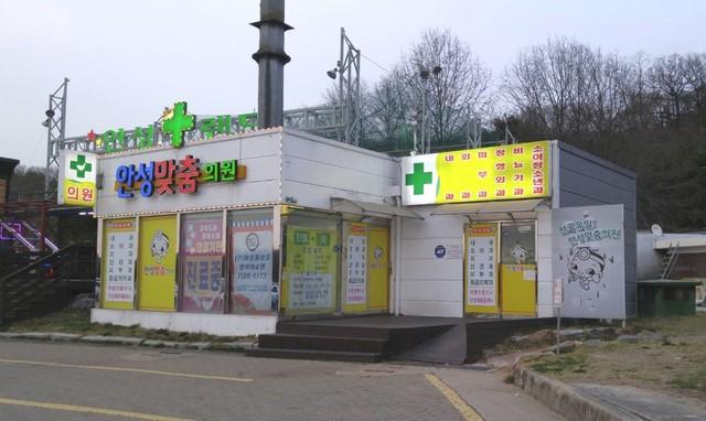 안성휴게소(서울 쪽)의 안성맞춤의원. 안성맞춤의원 제공