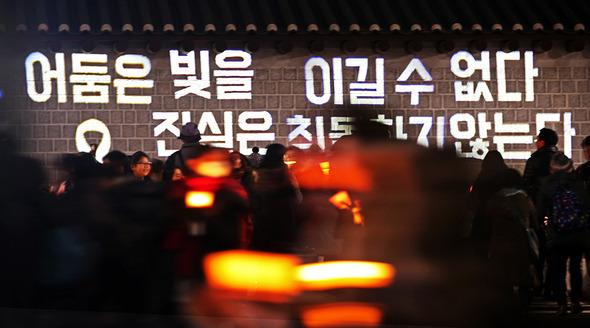 '제 14차 범국민행동의 날' 촛불집회가 열린 2월4일 저녁 서울 종로구 광화문광장에서 시민들이 청와대 방면으로 행진하고 있다. 이정용 선임기자 lee312@hani.co.kr