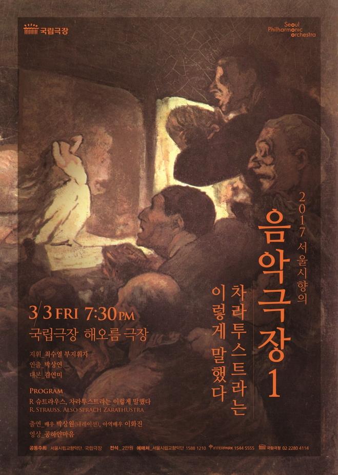 서울시향 음악극장 포스터. 서울시향 제공