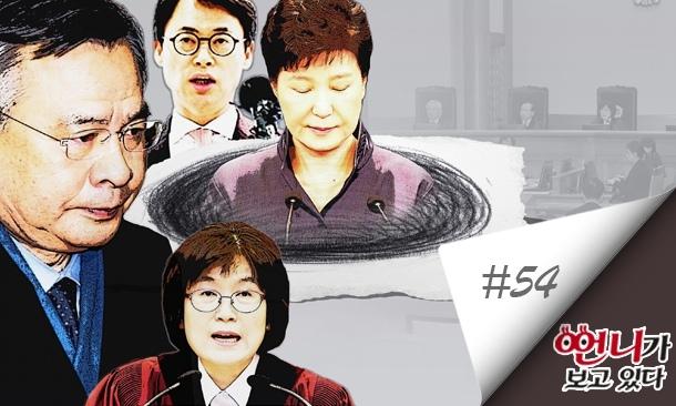 특검 수사 '시크릿 파일' 봉인 해제