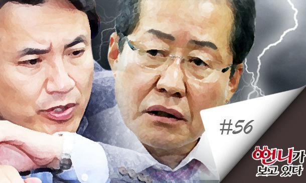 홍준표 vs 김진태, 대체 누가 이길까?