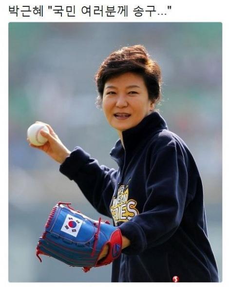 지난 2013년 한국시리즈 '깜짝' 시구자로 나왔던 박 전 대통령 '송구' 상황. 트위터 갈무리