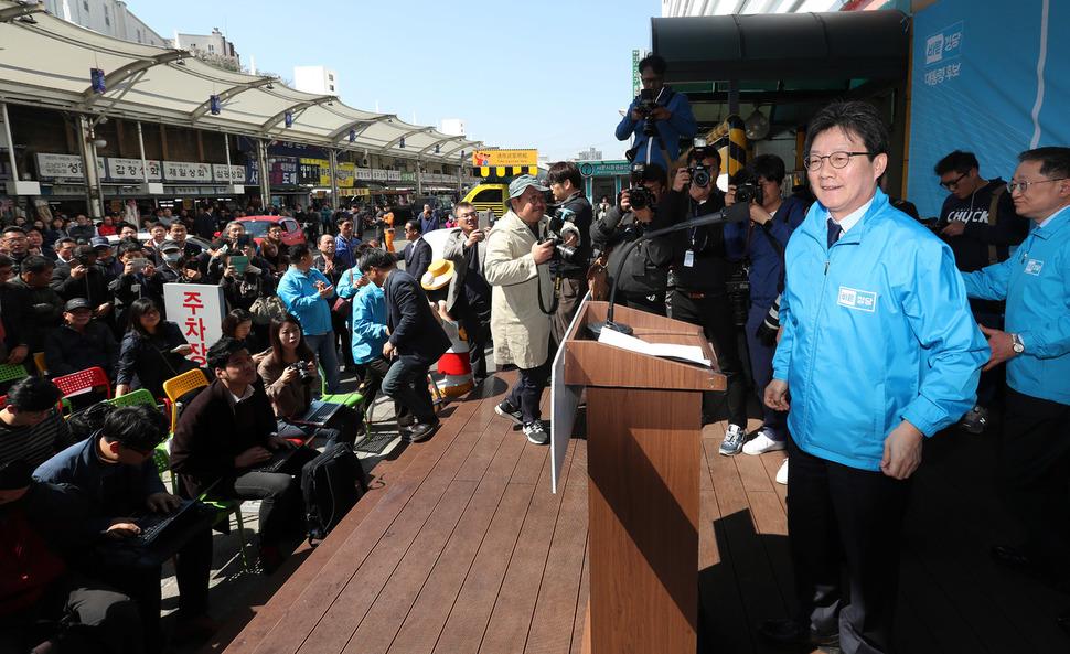 바른정당 대선 후보인 유승민 후보가 3일 오전 대구 서문시장에서 기자회견을 하고 있다. 연합뉴스