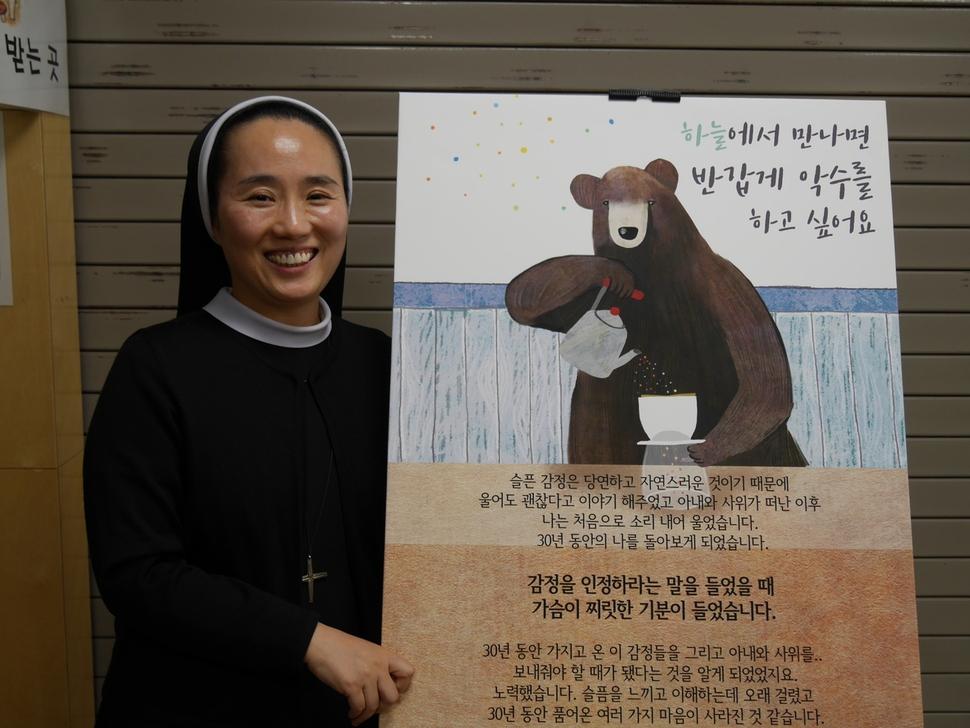 자살유가족들을 위로하는 글이 담긴 포스터를 들고 있는 손애경 수녀