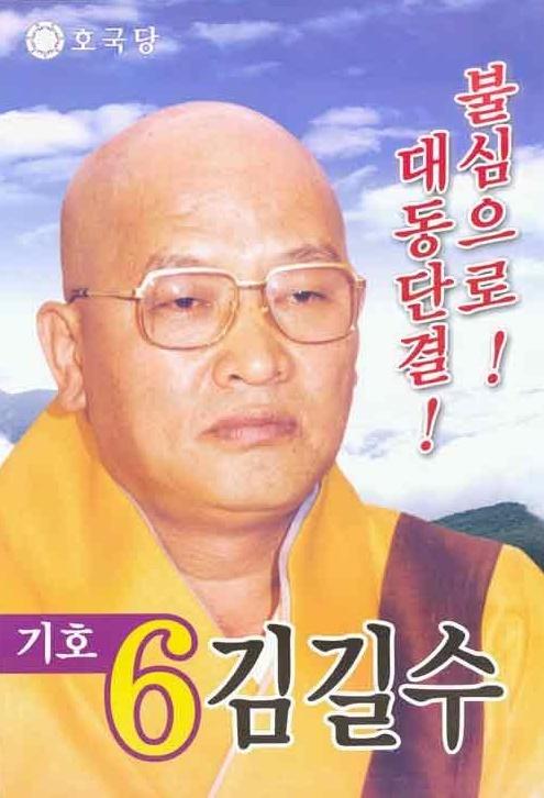 2002년 대선 후보 포스터.