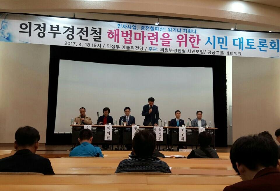 18일 오후 경기도 의정부시 예술의전당에서 '의정부경전철 해법 마련을 위한 시민대토론회'가 열리고 있다. 의정부경전철시민모임 제공