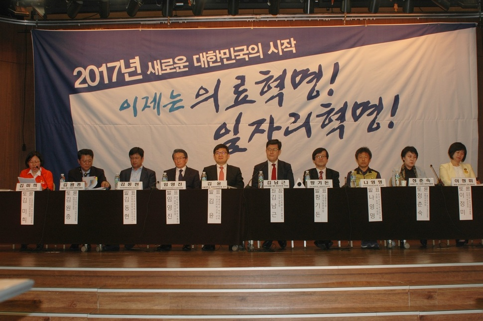 보건의료산업 노사공동포럼이 지난 17일 오후 서울 명동 은행회관 국제회의실에서 연 '보건의료산업 일자리 대타협을 제안한다' 토론회에서 참가자들이 토론을 하고 있다.