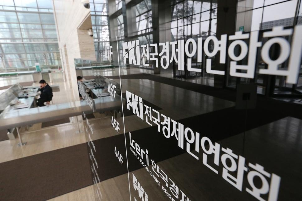 서울 여의도 전국경제인연합회 모습. 김봉규 선임기자 bong9@hani.co.kr