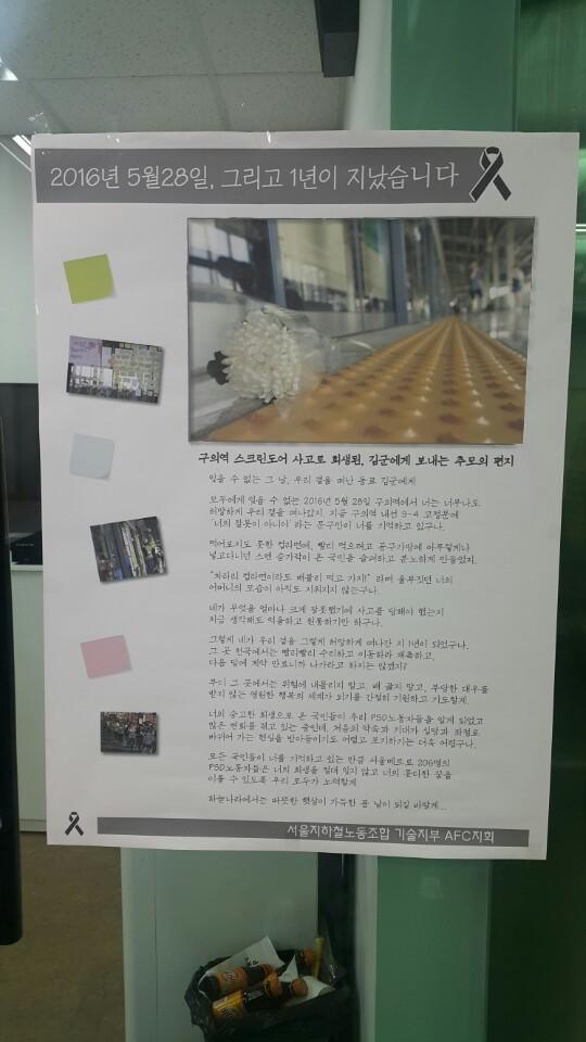 서울 선릉역 선릉 PSD 관리반 사무실에 부착되어 있는 추모의 편지. 고인의 동료였던 박창수씨는 1주기를 추모하기 위해 이와 같은 추모시를 작성했다.