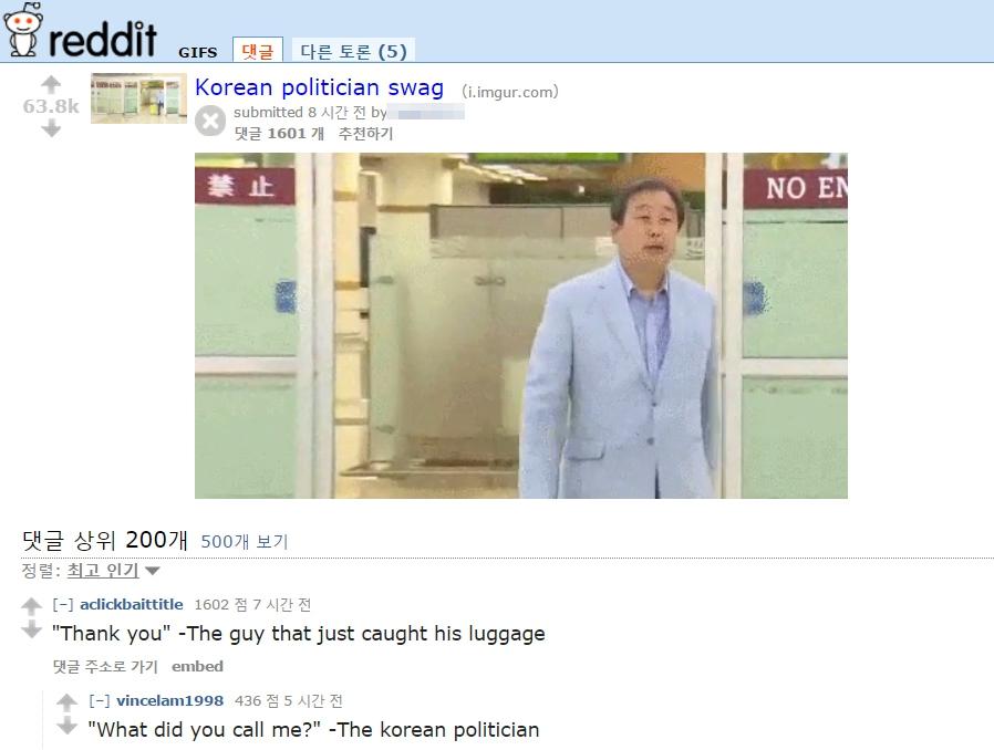 김무성 바른정당 의원의 '캐리어 전달 모습'이 미국 최대 온라인커뮤니티인 '레딧'에 '한국 정치인의 스웩'이라는 제목으로 게시돼 한때 인기포스트 1위를 기록했다.