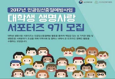 인구보건복지협회가 9년째 진행 중인 인공임신중절(낙태) 예방사업 대학생 서포터즈 모집 광고