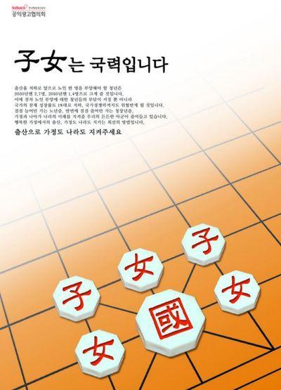 한국방송광고진흥공사(코바코)의 저출산 공익광고