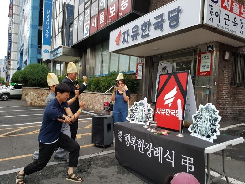 Photo Liberty Korea Party S Funeral In Their Stronghold National