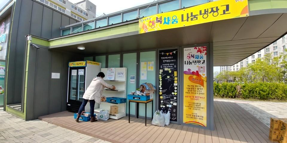 지난 2월부터 전북혁신도시에서 누구나 음식을 무료로 가져갈 수 있는 행복채움 나눔냉장고가 운영되고 있다. 완주군 제공