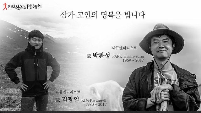 한국독립피디협회 제공