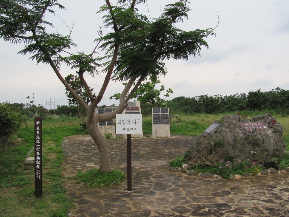 본섬에서 남서쪽으로 300여㎞ 떨어진 미야코지마에는 미야코지마 주민들을 비롯해 한국의 민간단체가 힘을 보태 2008년 9월 아리랑비를 건립했다. 그 옆엔 '희망의 나무'도 심었다.