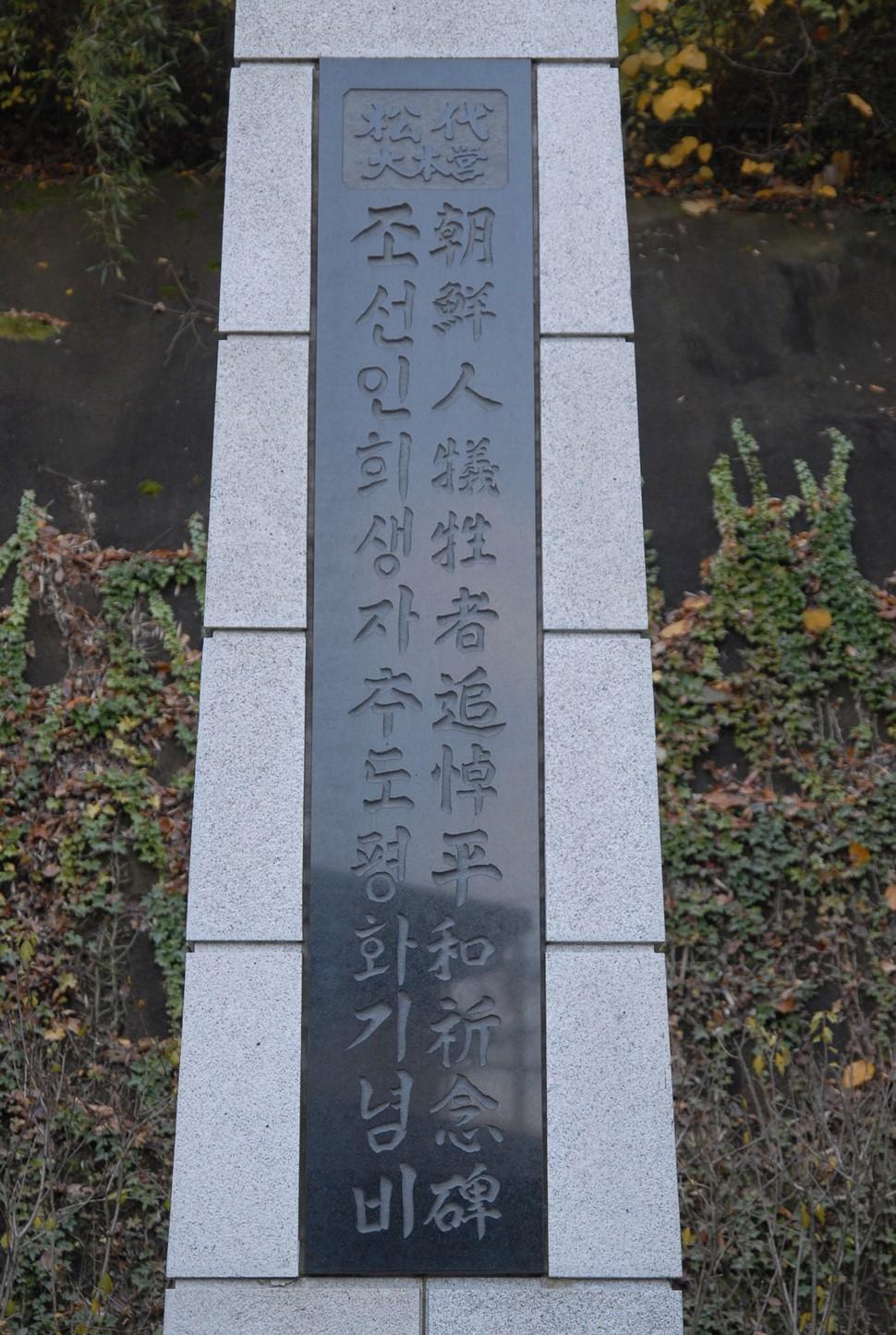 조선 청년 6000여명이 지하터널 공사에 동원된 혼슈 중부 나가노현 마쓰시로대본영 터에 세워진 마쓰시로대본영 추모비.