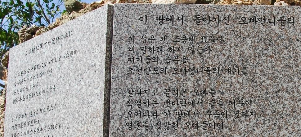 오키나와 요미탄촌에 건립된 '한의 비석' 비문.