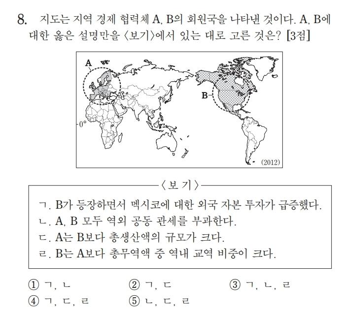 복수정답 논란이 된 14학년도 수능 세계지리 문제.     한국교육과정평가원