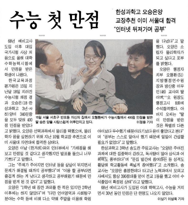 1998년 12월16일 한겨레 27면 보도.       네이버 뉴스라이브러리 갈무리