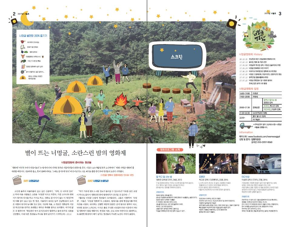 완주군 마을이야기를 전하는 소식지 <완두콩> 올해 8월호에 실린 너멍굴영화제 이야기.