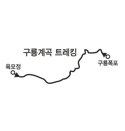 구룡계곡 트레킹 코스.