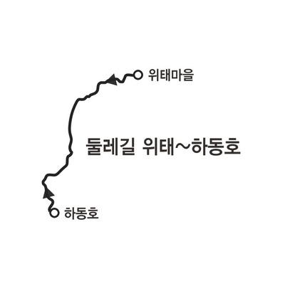 위태~하동호 코스.
