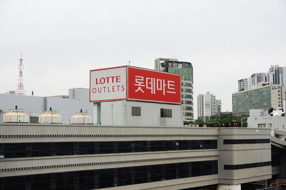 서울역 롯데마트 지붕의 옛 광고판.