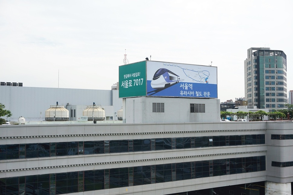 서울역 롯데마트 지붕의 새 광고판.