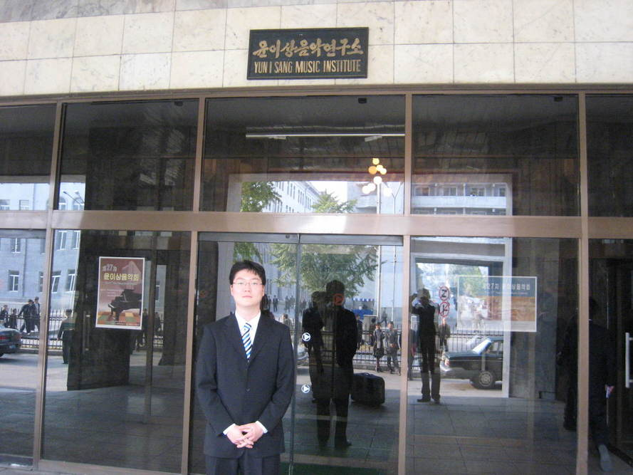 평양 윤이상음악연구소 앞에 선 첼리스트 고봉인. 고봉인 제공