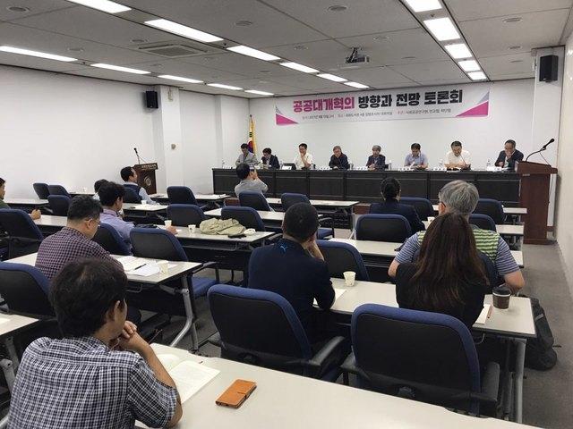 지난 19일 국회에서 사회공공연구원과 전국공공운수노조 주최로 '공공대개혁 방향과 전망' 토론회가 열렸다.