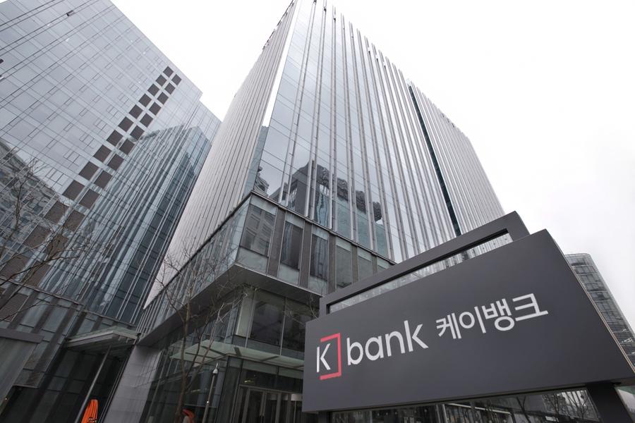 케이뱅크 서울 광화문 사옥 모습. 케이뱅크 제공