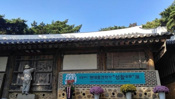 지난 14일 전등사 가람 가장 깊숙한 곳에 자리한 정족산사고의 장사고에서 '제10회 현대중견작가-성찰' 전시회의 문이 열리고 있다.